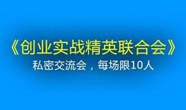 创业实战精英联合会20180106期(资源·人脉·人才·营销·融资·FA·天使投资·风险投资·财务·技术·路演)