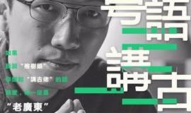 粤趣志|榕树头的语言艺术——粤语讲古