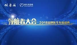 领航者大会——2018品牌医生年度盛典