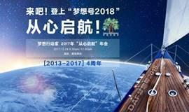 """梦想行动家2017""""从心启航""""年会"""