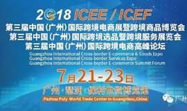 ICEE2018中国国际跨境电商展暨商品博览会 ICEF中国(广州)国际跨境高峰论坛