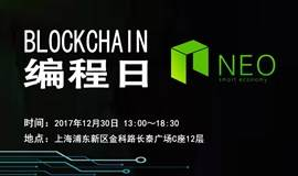 NEO Blockchain编程日——上海