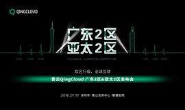 青云QingCloud 广东2区&亚太2区发布会