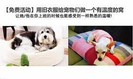 """【免费-新年特惠】用旧衣服给""""宠物们""""做个有温度的窝"""