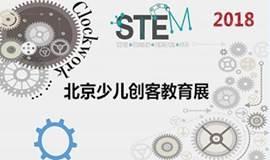 2018二十一届科博会-北京少儿创客教育展