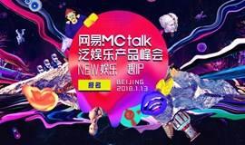 网易 MCtalk 泛娱乐产品峰会