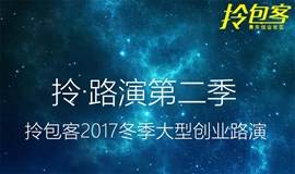 拎包客·杭州2017冬季大型创业路演