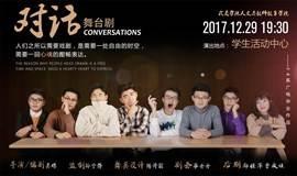 武夷学院14级毕业作品舞台剧《对话》
