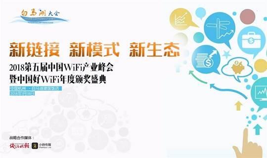人员爆满!报名截止!【2018白马湖大会】第五届中国WiFi产业峰会等你来撩!