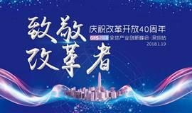 致敬改革者——纪念改革开放40周年 GIIS 2018全球产业创新峰会