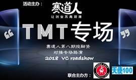 赛道人&一点咖啡 第八期精品项目路演-TMT专场