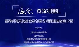 海尔资源对接汇暨深圳湾天使基金及创展谷项目遴选会第17期
