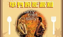 12.31 | 单身观影+趣味交友+浪漫星光自助餐《当哈利遇到莎莉》:原来你也在这里