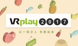 VRplay 2017 虚拟现实嘉年华