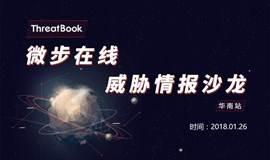 微步在线威胁情报沙龙-华南站