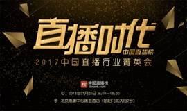 直播时代——2017中国直播行业菁英会