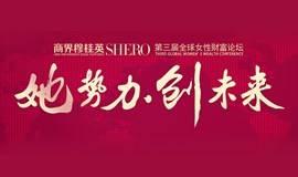 """商界穆桂英第三届全球女性财富论坛""""她势力·创未来"""""""