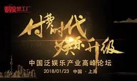2018中国泛娱乐产业高峰论坛