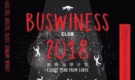 busWiness ▏带你去豪华五星UFO上跨年倒数狂欢的商业社交派对,最后倒计时!