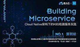 数人云Meetup | Building Microservice NO.1 深圳:Cloud Native架构下的K8S和微服务实践