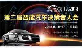 IVC2018第二届国际智能汽车决策者大会