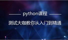 python课程:测试大咖教你从入门到精通
