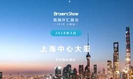 2018年高端外汇展在上海中心大厦又将开启新年狂欢