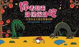 大型恐龙主题实景童话剧《你看起来好像很好吃》-上海站