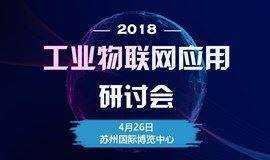 2018苏州国际工业物联网应用研讨会