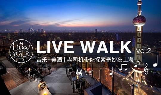 LIVE WALK:音乐+美酒 | 老司机带你探索奇妙夜上海