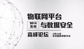 2018苏州国际物联网平台与数据安全高峰论坛
