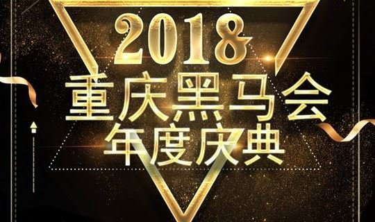 """""""独一不贰""""重庆黑马会2018年会"""