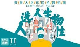 人选人的生物性—聚焦大华东区招聘热潮