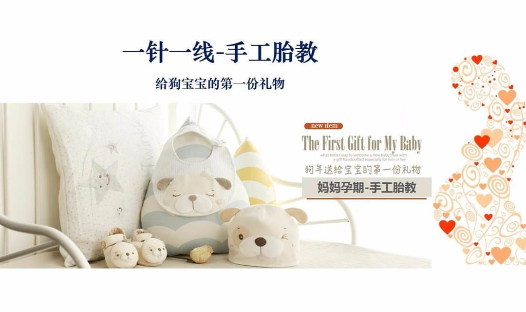 【手工胎教】亲手为宝宝制作一份礼物,迎接他的到来(个人+团体)