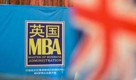 直问HR:MBA如何带来职业发展的能力与机遇