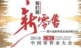 中国零售业大会