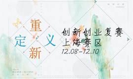 创新创业大赛-上海复赛