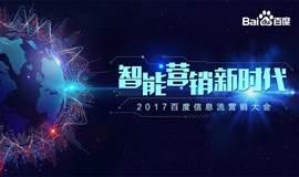 智能营销新时代 ∙ 2017百度信息流峰会