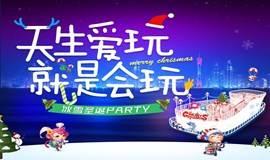天生爱玩,就是会玩 ——冰雪圣诞游轮Party
