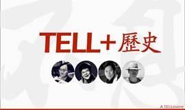 生生不息 | TELL+历史公众演讲