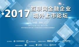 2017互联网金融企业境外上市论坛