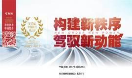 和讯网  第十五届中国财经风云榜互联网金融行业平行论坛