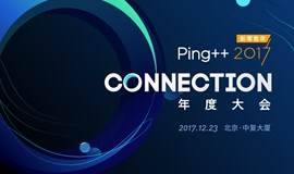 2017 Ping++ Connection 大会「新零售年」
