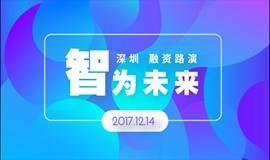 12.14深圳融资路演|为优质项目 连接 优质投资人