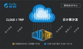 2017 Ctrip Cloud Meetup