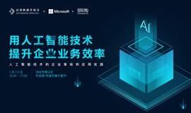 用人工智能技术提升企业业务效率(AI技术的企业落地和应用实践)——达观数据开放日·深圳站