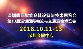 深圳国际智能仓储设备与技术展