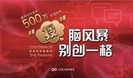 """""""投""""脑风暴 别创一格  COCOSPACE 圣诞狂欢路演日  3rd Season"""