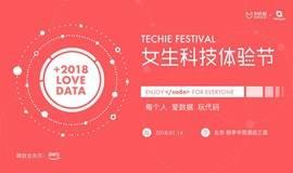 2018 女生科技体验节|TECHIE FESTIVAL