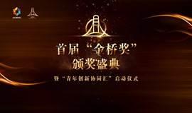 """首届""""金桥奖""""颁奖典礼暨""""青年创新协同汇""""启动仪式"""